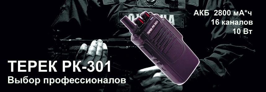 TEREK RK-301